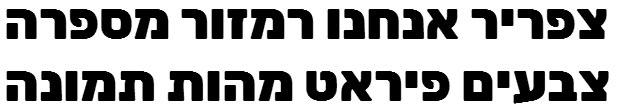 Rubik Black Hebrew Font