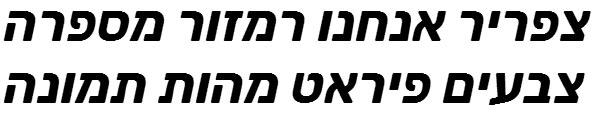 Rubik Bold Italic Hebrew Font