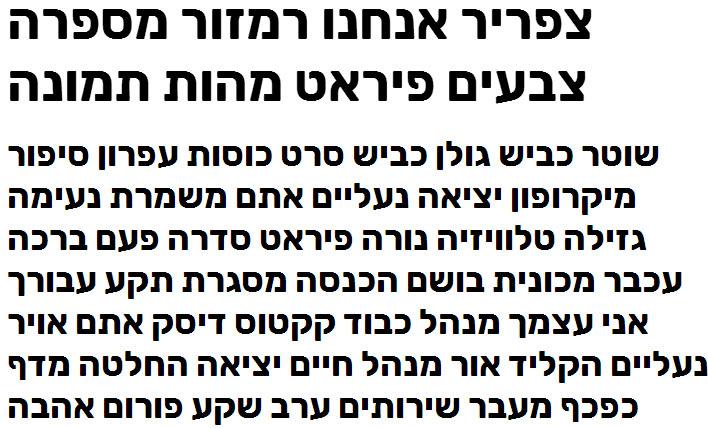 Rubik Bold Hebrew Font
