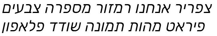 Rubik Italic Hebrew Font