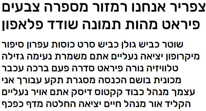 Rubik Medium Hebrew Font