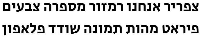 Secular One Hebrew Font