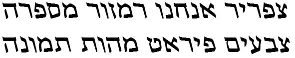 Shofar Bold Oblique Hebrew Font