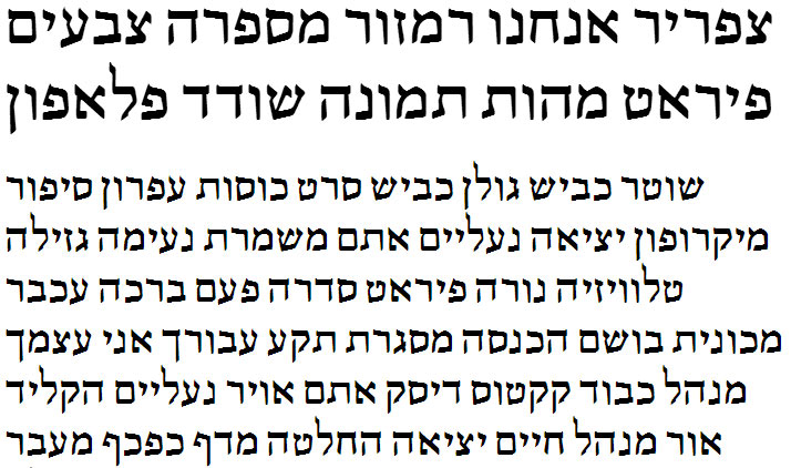 Shofar Bold Hebrew Font