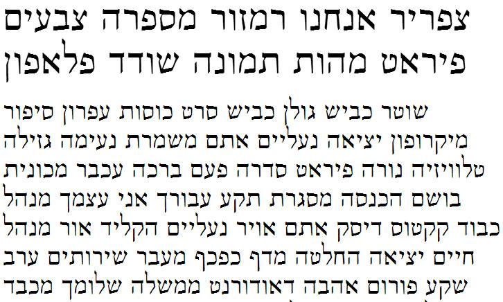 Shofar Regular Hebrew Font