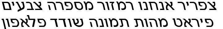 Simple CLM Medium Oblique Hebrew Font