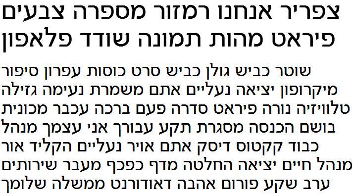 Simple CLM Medium Hebrew Font