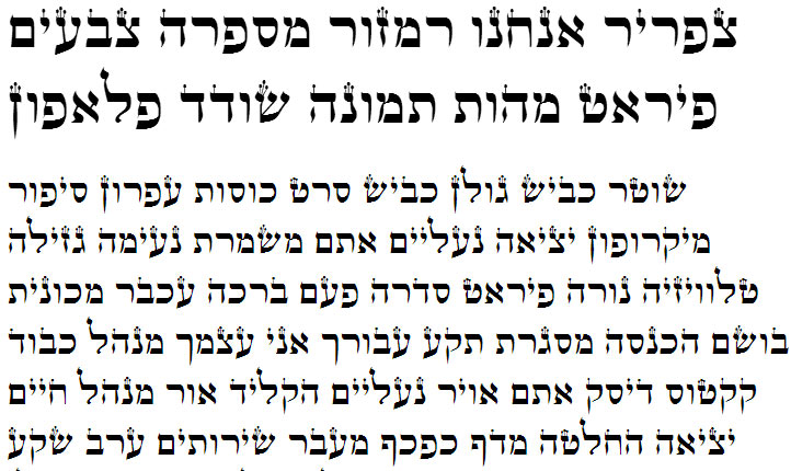 Stam Sefarad CLM Medium Hebrew Font