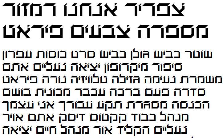 Stopmotion Regular Hebrew Font