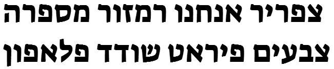 Suez One Hebrew Font
