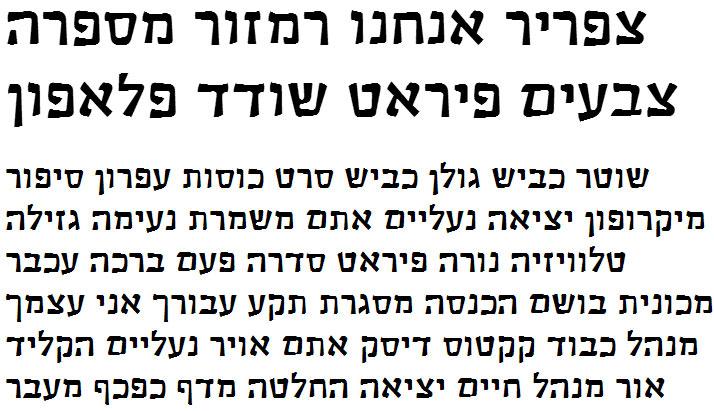 Trashim CLM Bold Hebrew Font