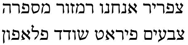 SBL Hbrw Hebrew Font