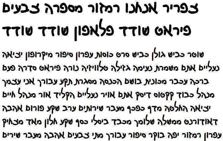 Akitza Bold Hebrew Font