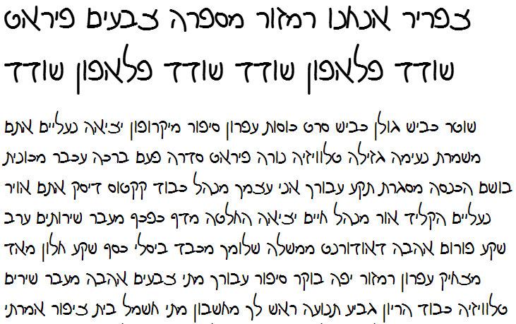 Akitza Hebrew Font