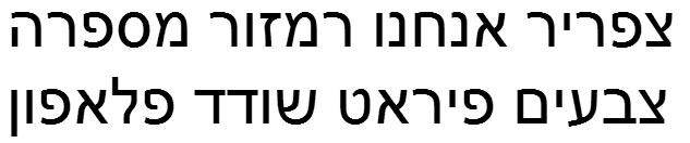 Alex Hebrew Font