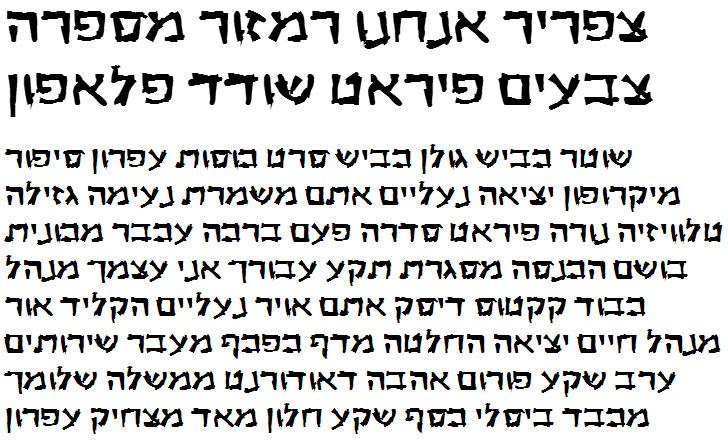 Anarchy Bold Hebrew Font