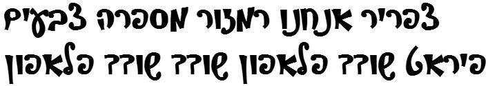 Antiochus Bold Hebrew Font