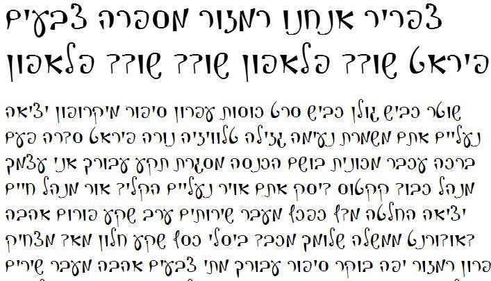 Antiochus Hebrew Font
