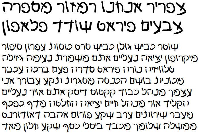 Ashem Hebrew Font