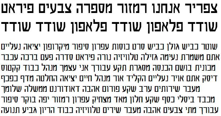 Boker Hebrew Font