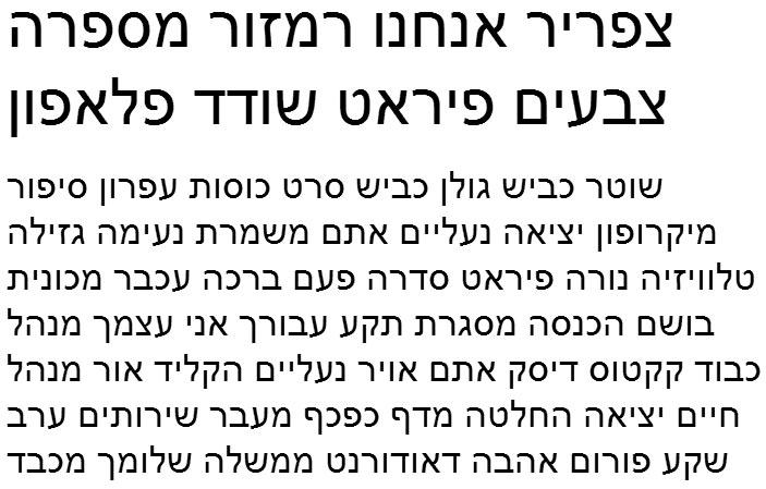 BST Hebrew Hebrew Font