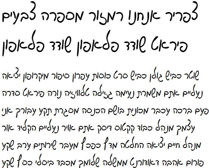 Cafe Hebrew Font