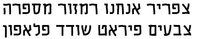 Camping Hebrew Font