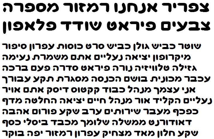 Choco Bold Hebrew Font