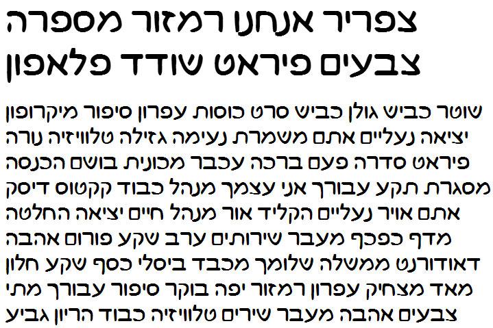 Choco Hebrew Font