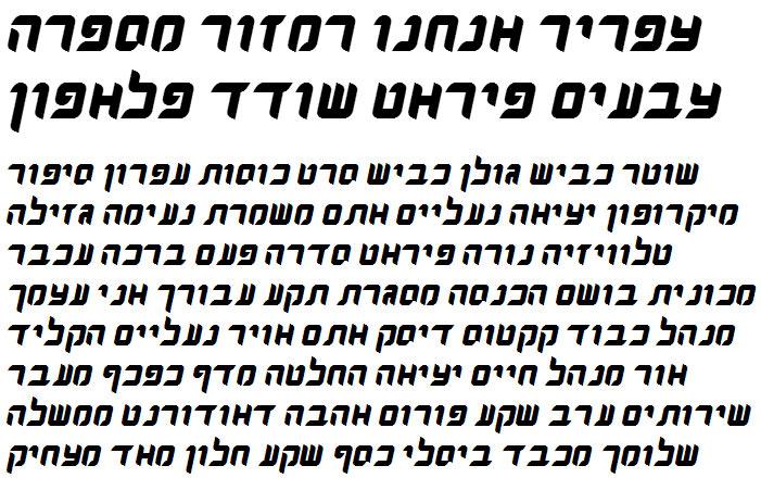 Dlilah Bold Italic Hebrew Font