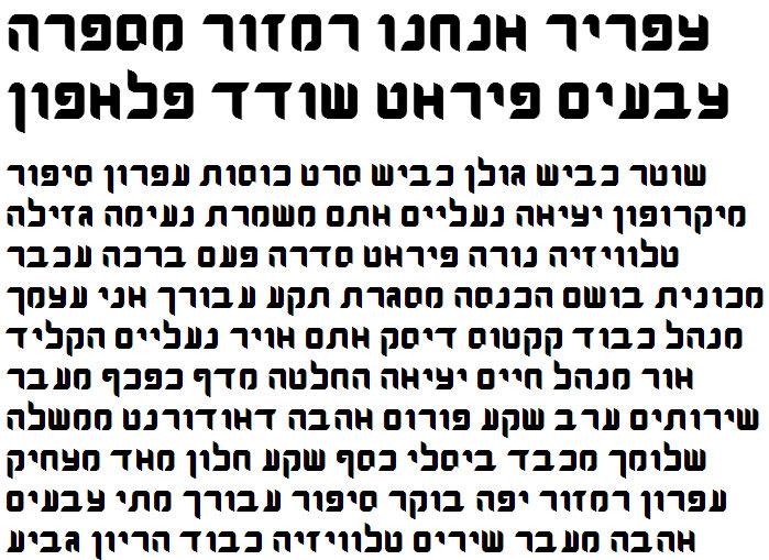 Dlilah Bold Hebrew Font