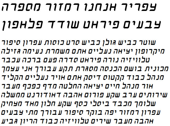 Dlilah Italic Hebrew Font