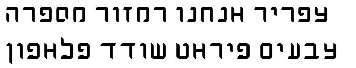 Dlilah Hebrew Font