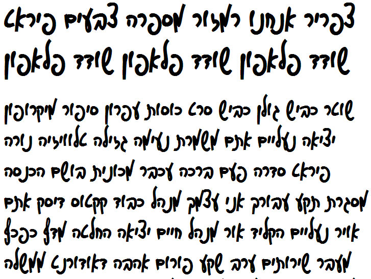 Dybbuk Bold Hebrew Font