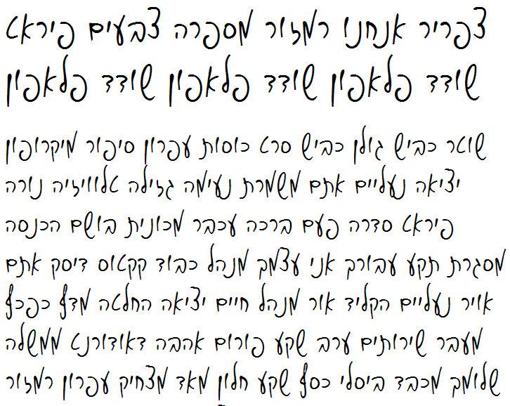 Dybbuk Hebrew Font
