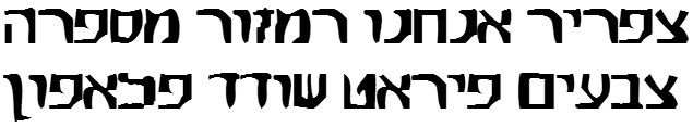 Eldad Bold Hebrew Font