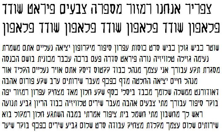 Eldad Hebrew Font