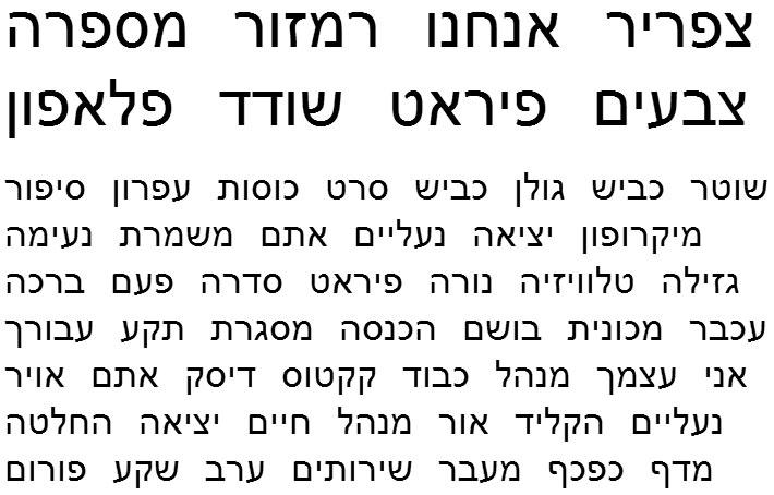 ElroNet Monospace Hebrew Font