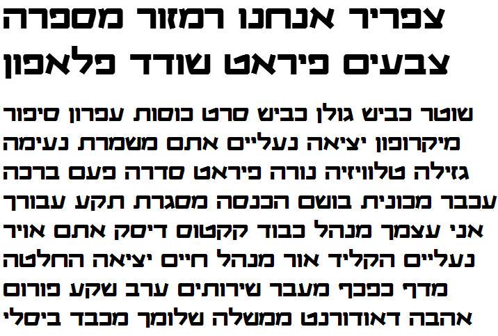 Gagua Bold Hebrew Font