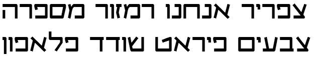 Gagua Hebrew Font