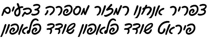 Gveret Levin Alef Alef Alef Hebrew Font