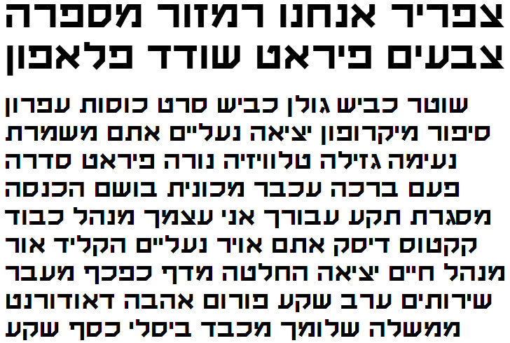 Haim Reloaded Hebrew Font