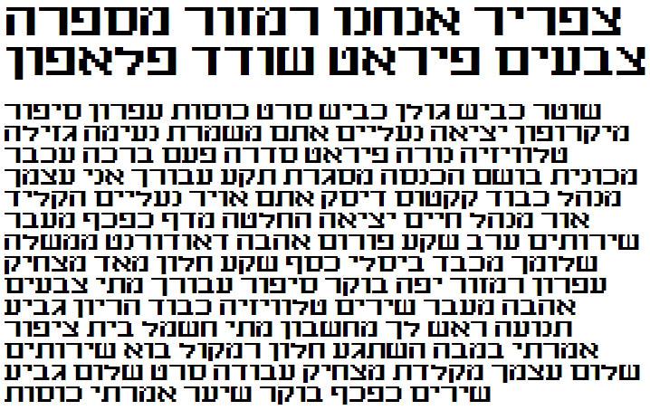 Hatachana Habaa Full Hebrew Font