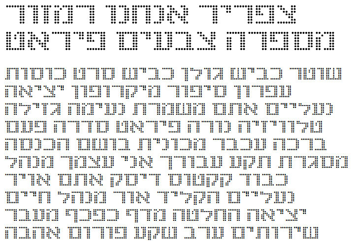 Hatachana Habaa Hebrew Font