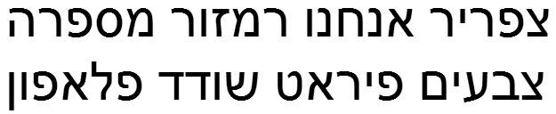 Hebrew Universal Hebrew Font