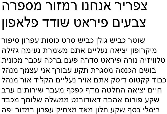 Hebrew Bold Italic Hebrew Font