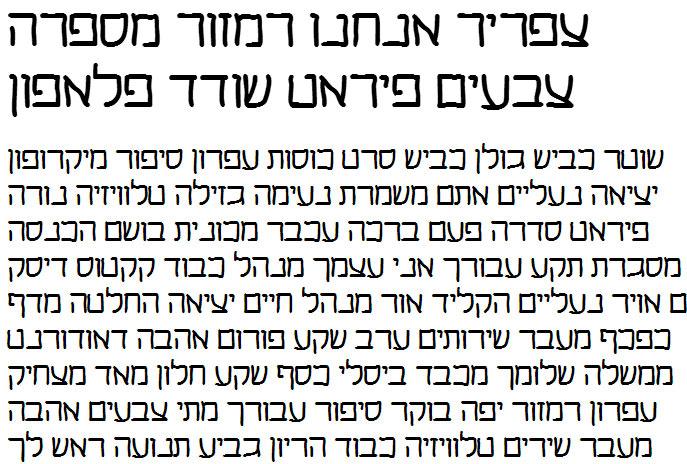 Helem Bold Hebrew Font