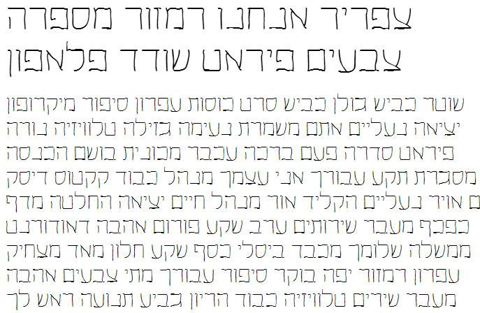 Helem Hebrew Font