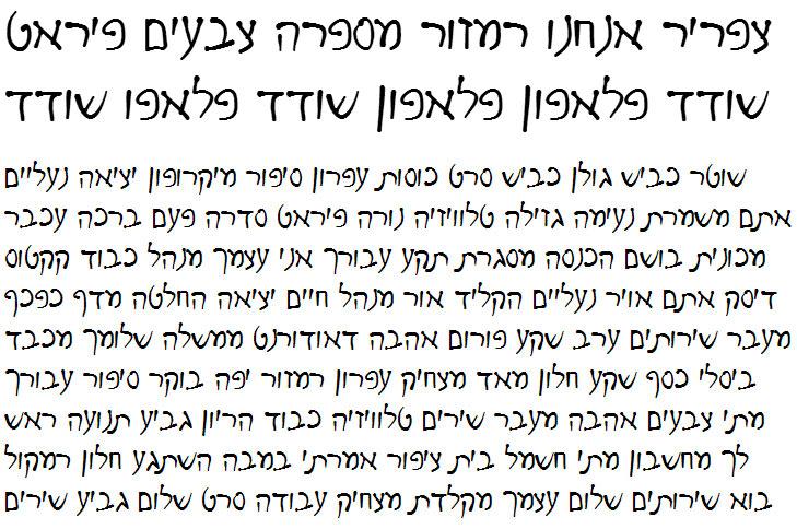 Hofesh Hebrew Font