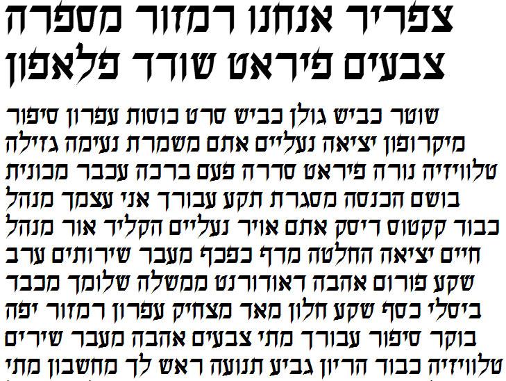 Ilanit Bold Hebrew Font